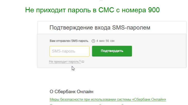no-sms-900-sberbank