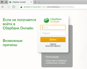 sberbank-online-no-access
