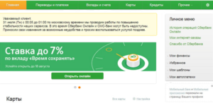 sberbank-online-no-access-screenshot-1