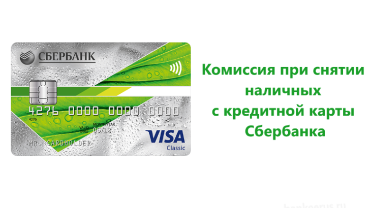 card-cash-fee-sberbank