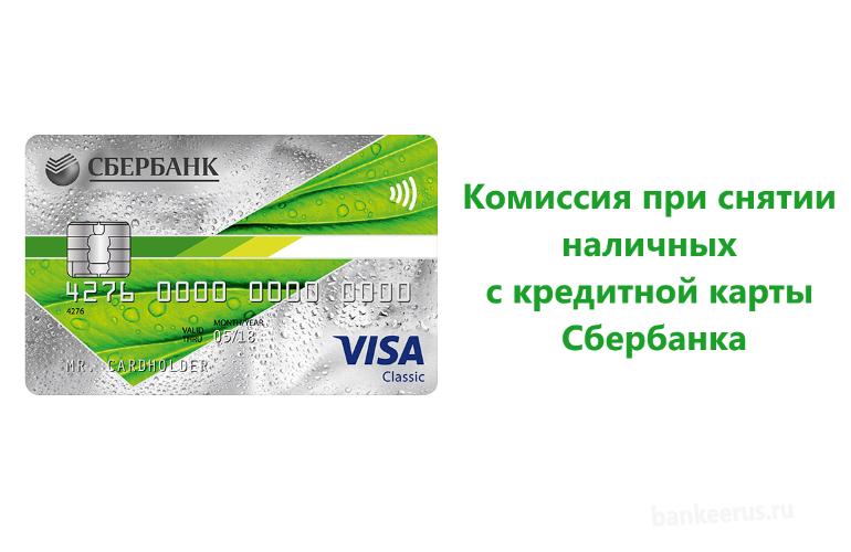 кредитная карта visa classic сбербанк условия со сбербанка на кредит европа банк