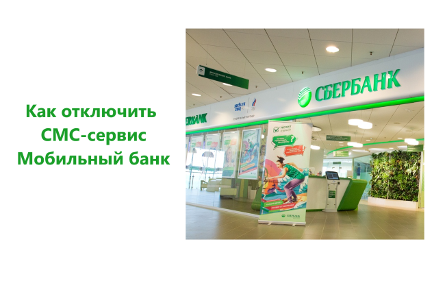 sberbank-mobile-bank-disable