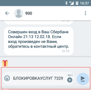 sberbank-mobile-bank-disable-screenshot-3