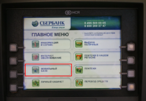 sberbank-mobile-bank-disable-screenshot-4