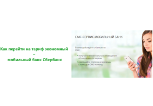 sberbank-mobile-bank-econom-enable