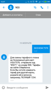 sberbank-mobile-bank-econom-enable-screenshot-4