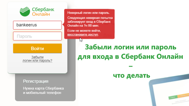 login-restore-password-change-sberbank-online
