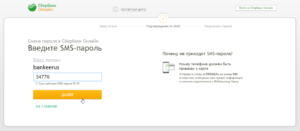 login-restore-password-change-sberbank-online-screenshot-10