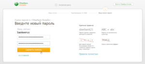 login-restore-password-change-sberbank-online-screenshot-11