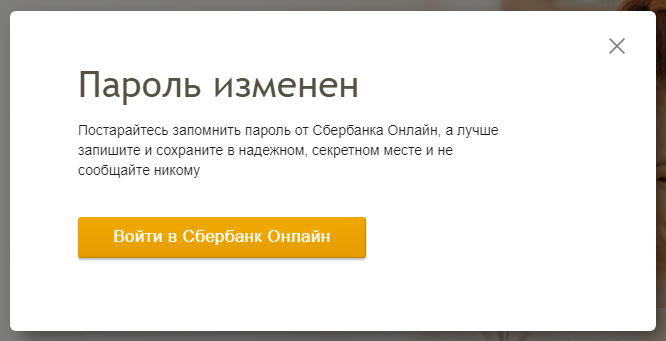 login-restore-password-change-sberbank-online-screenshot-12