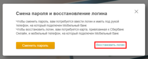 login-restore-password-change-sberbank-online-screenshot-2