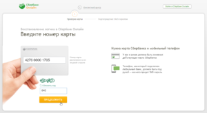 login-restore-password-change-sberbank-online-screenshot-3