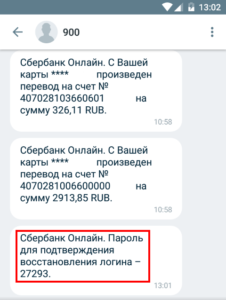 login-restore-password-change-sberbank-online-screenshot-4
