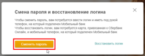 login-restore-password-change-sberbank-online-screenshot-7