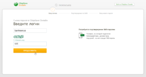 login-restore-password-change-sberbank-online-screenshot-8
