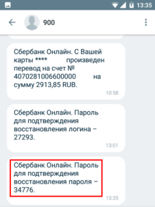 login-restore-password-change-sberbank-online-screenshot-9