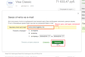 sberbank-number-of-bank-account-credit-card-screenshot-2