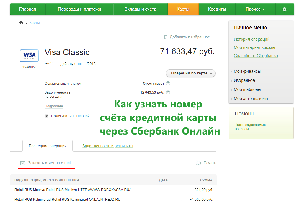 sberbank-number-of-bank-account-credit-card