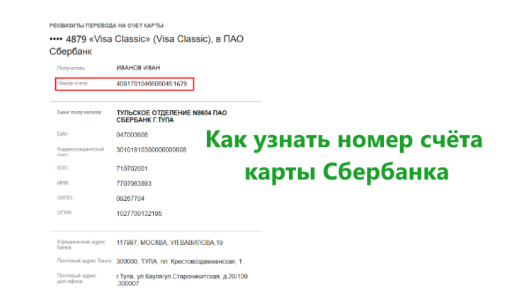 sberbank-number-of-bank-account-how-to-find