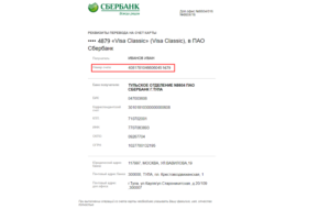 sberbank-number-of-bank-account-how-to-find-screenshot-1