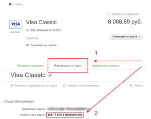 sberbank-number-of-bank-account-how-to-find-screenshot-3