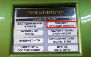 sberbank-number-of-bank-account-how-to-find-screenshot-4