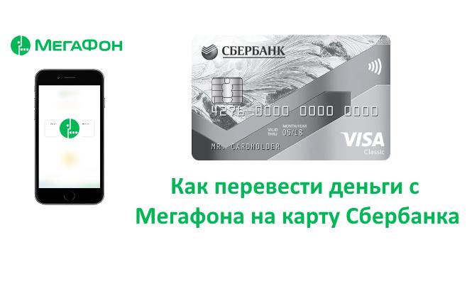 Transfer-money-from-megafon-to-sberbank-card