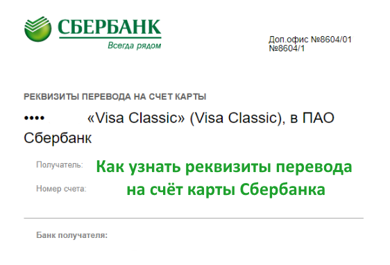 bank-details-card-sberbank