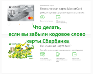 sberbank-card-control-information-recovery