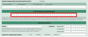 sberbank-card-control-information-recovery-screenshot-2