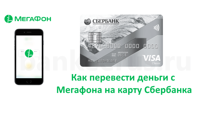 transfer-money-from-megafon-to-sberbank-card-2019