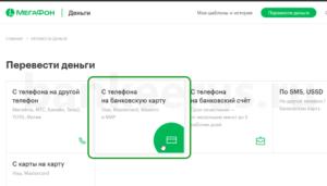transfer-money-from-megafon-to-sberbank-card-screenshot-01