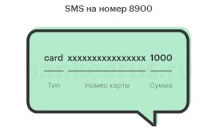transfer-money-from-megafon-to-sberbank-card-screenshot-04