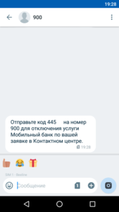 change-telephone-number-sberbank-online-screenshot-1