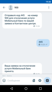 change-telephone-number-sberbank-online-screenshot-2
