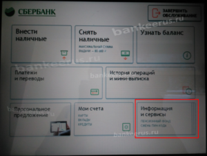 change-telephone-number-sberbank-online-screenshot-5