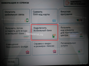 change-telephone-number-sberbank-online-screenshot-6