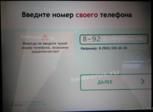 change-telephone-number-sberbank-online-screenshot-8