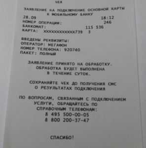 change-telephone-number-sberbank-online-screenshot-9