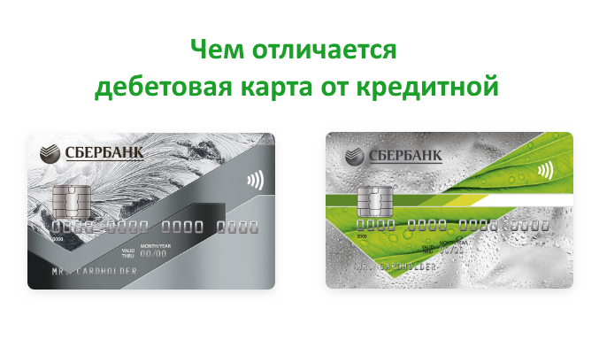 debit-credit-card-differences