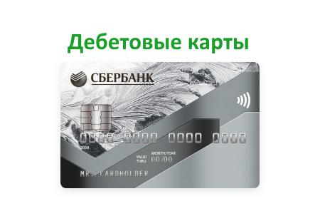 дебетовая карта польза хоум кредит банка для перечисления пенсии