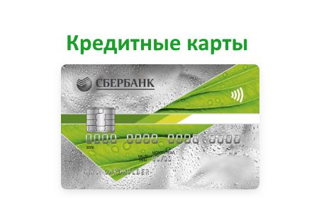 кредитная карта сбербанка условия снятия наличных по дебетовым картам