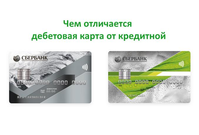 Чем отличается кредитная карта от дебетовой сбербанк