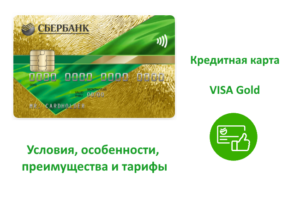 sberbank-credit-card-visa-gold