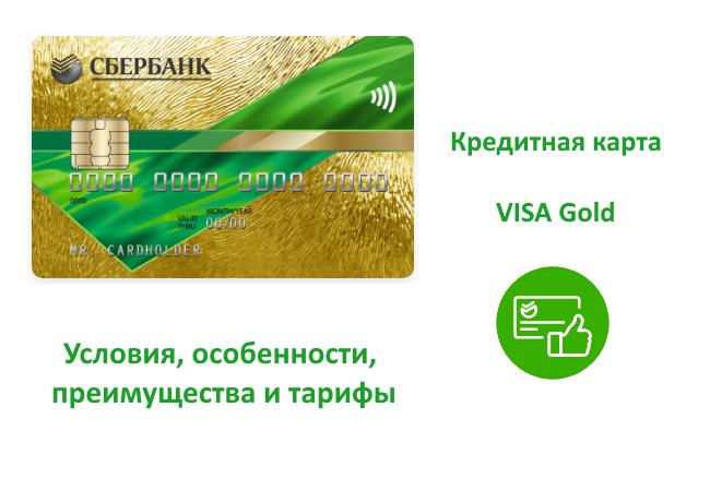 оформить карту visa gold сбербанка