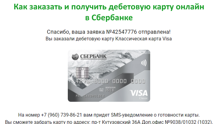 sberbank-debet-card-online