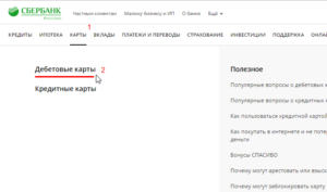 sberbank-debet-card-online-screenshot-1