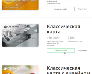 sberbank-debet-card-online-screenshot-2
