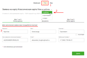 sberbank-debet-card-online-screenshot-3