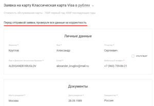 sberbank-debet-card-online-screenshot-6